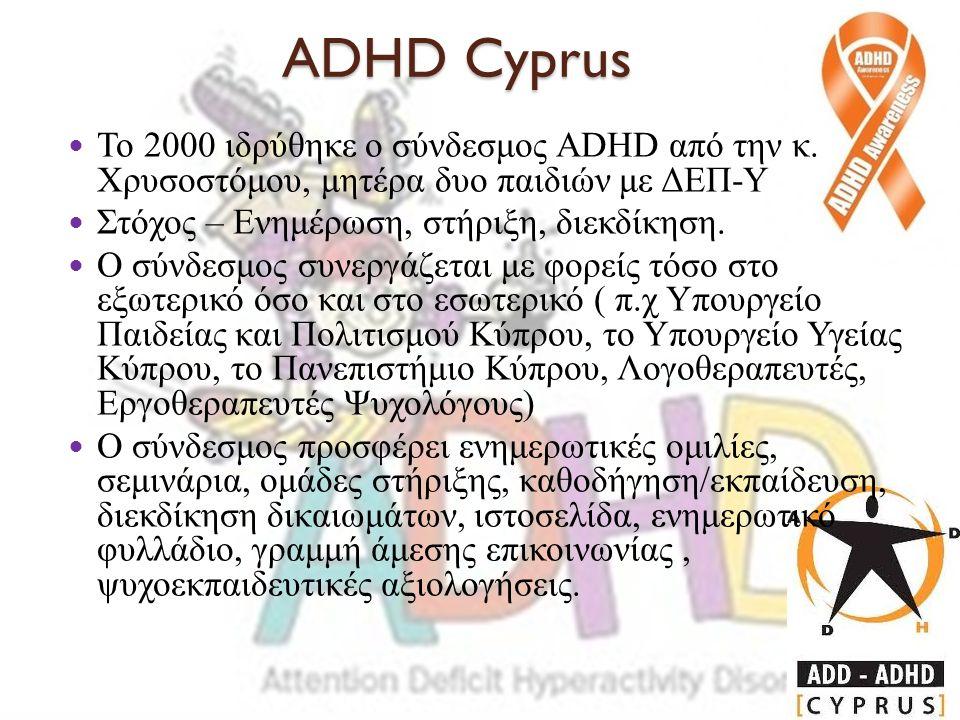 ADHD Cyprus Το 2000 ιδρύθηκε ο σύνδεσμος ADHD από την κ. Χρυσοστόμου, μητέρα δυο παιδιών με ΔΕΠ-Υ.
