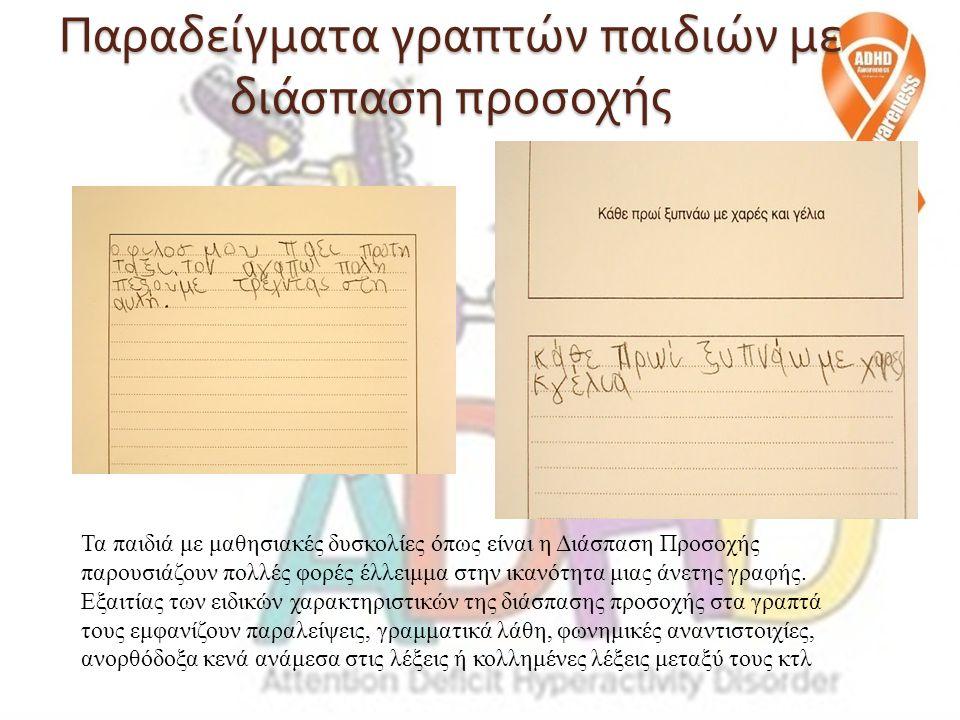 Παραδείγματα γραπτών παιδιών με διάσπαση προσοχής