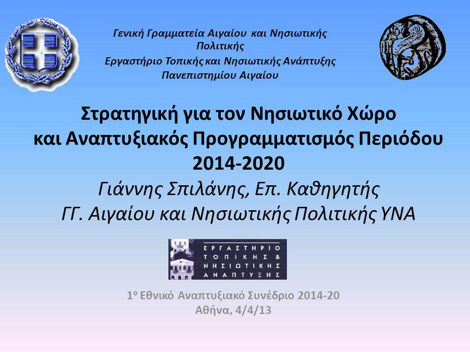 1ο Εθνικό Αναπτυξιακό Συνέδριο 2014-20 Αθήνα, 4/4/13