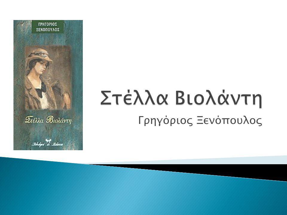 Στέλλα Βιολάντη Γρηγόριος Ξενόπουλος