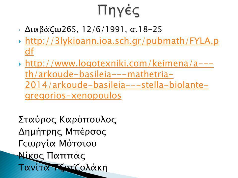 Πηγές http://3lykioann.ioa.sch.gr/pubmath/FYLA.p df
