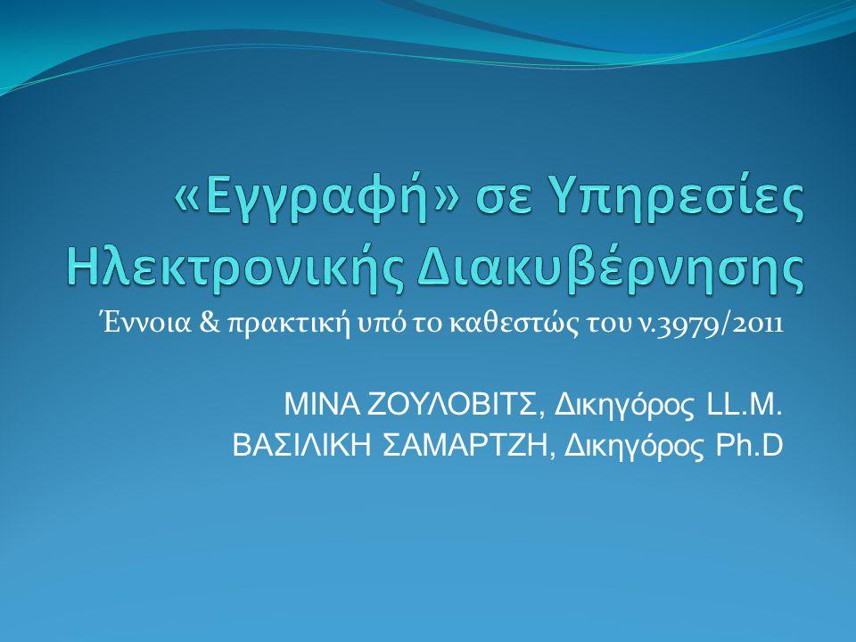 «Εγγραφή» σε Υπηρεσίες Ηλεκτρονικής Διακυβέρνησης