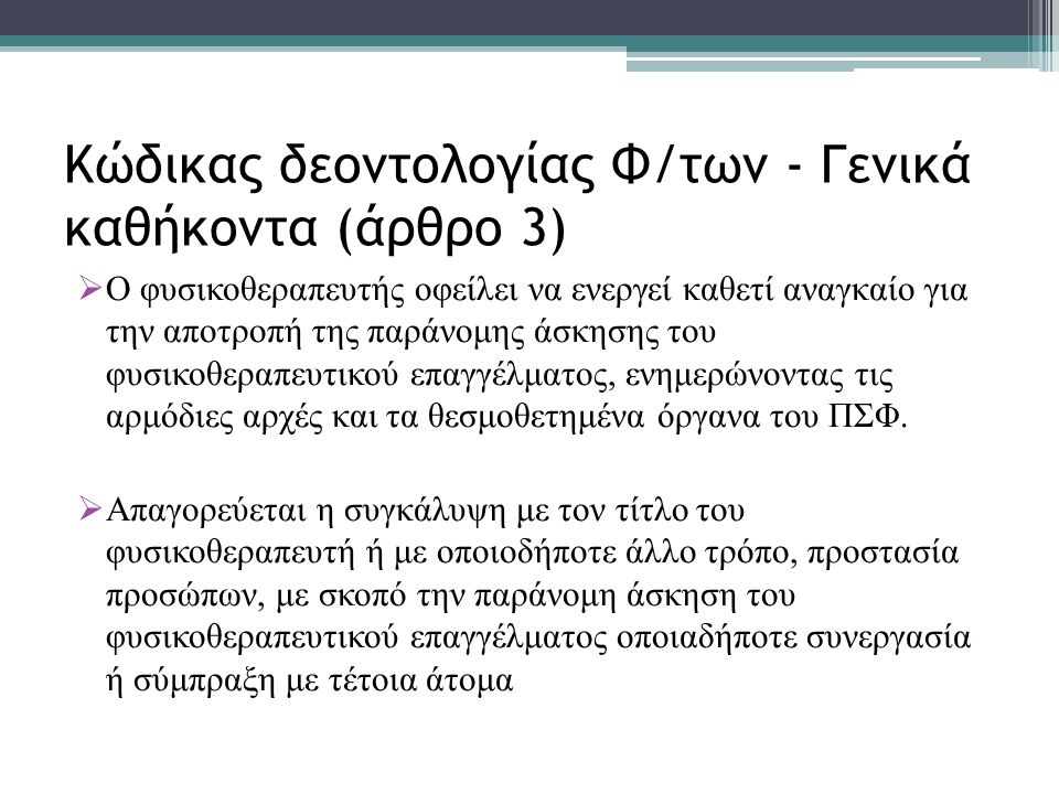 Κώδικας δεοντολογίας Φ/των - Γενικά καθήκοντα (άρθρο 3)