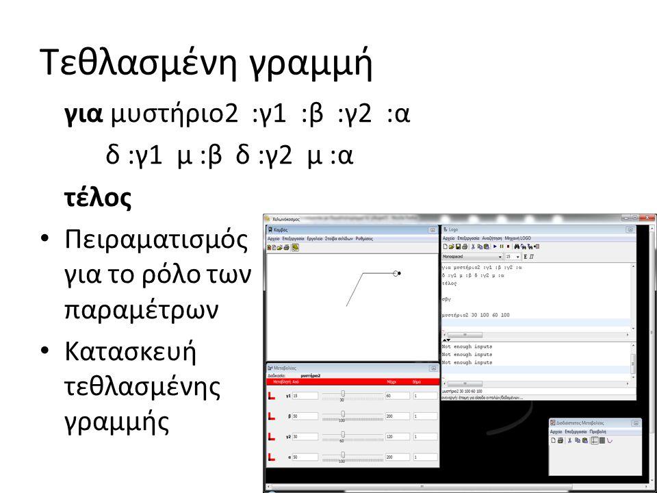 Τεθλασμένη γραμμή για μυστήριο2 :γ1 :β :γ2 :α δ :γ1 μ :β δ :γ2 μ :α