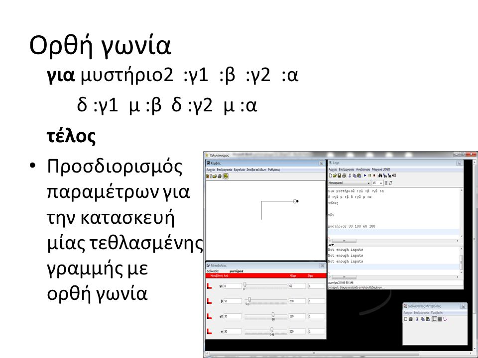 Ορθή γωνία για μυστήριο2 :γ1 :β :γ2 :α δ :γ1 μ :β δ :γ2 μ :α τέλος