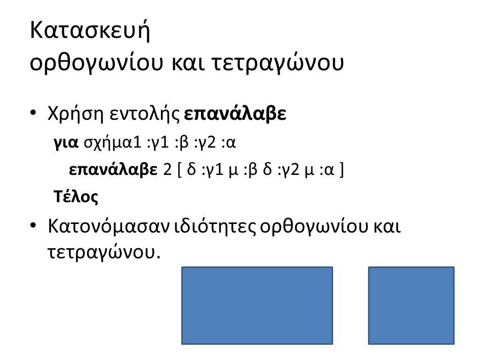 Κατασκευή ορθογωνίου και τετραγώνου