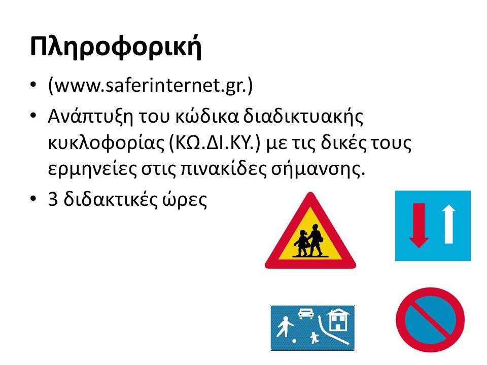 Πληροφορική (www.saferinternet.gr.)