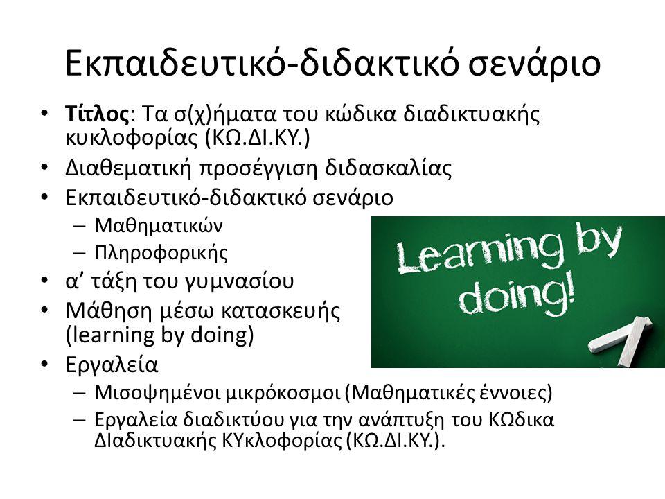 Εκπαιδευτικό-διδακτικό σενάριο