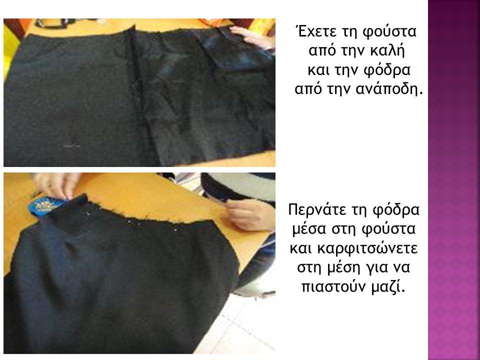Έχετε τη φούστα από την καλή