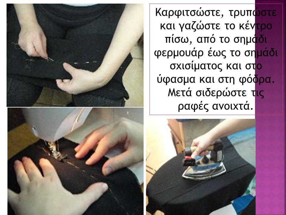 Καρφιτσώστε, τρυπώστε και γαζώστε το κέντρο πίσω, από το σημάδι φερμουάρ έως το σημάδι σχισίματος και στο ύφασμα και στη φόδρα.