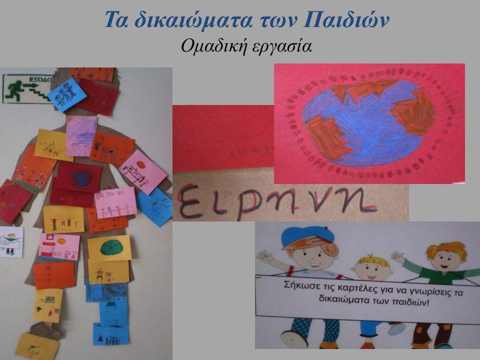 Τα δικαιώματα των Παιδιών Ομαδική εργασία