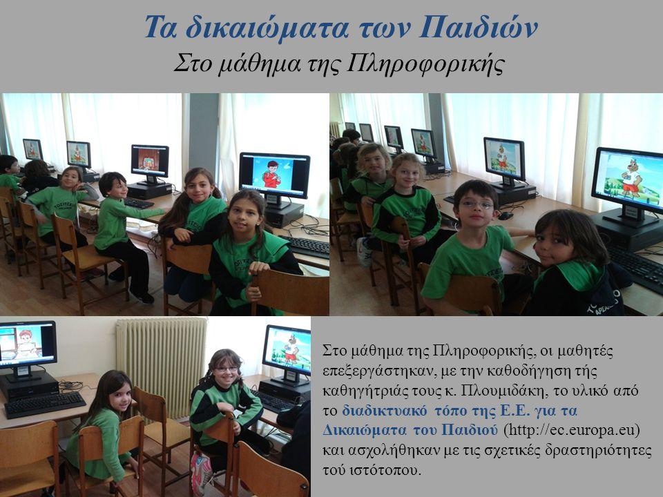 Τα δικαιώματα των Παιδιών Στο μάθημα της Πληροφορικής