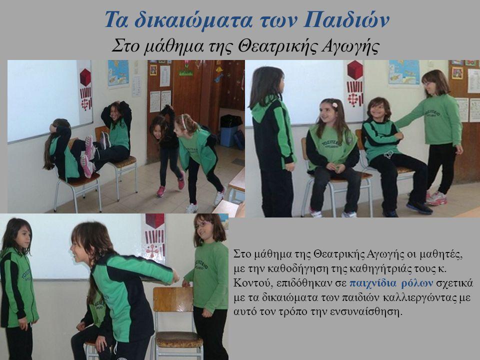 Τα δικαιώματα των Παιδιών Στο μάθημα της Θεατρικής Αγωγής