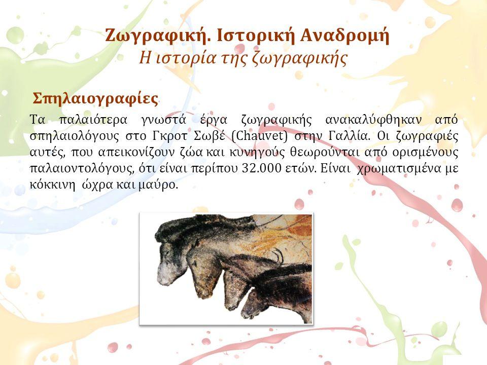 Ζωγραφική. Ιστορική Αναδρομή Η ιστορία της ζωγραφικής