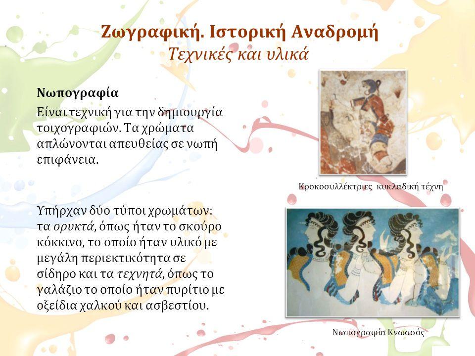Ζωγραφική. Ιστορική Αναδρομή Τεχνικές και υλικά