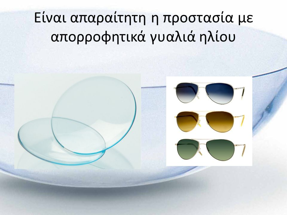 Είναι απαραίτητη η προστασία με απορροφητικά γυαλιά ηλίου