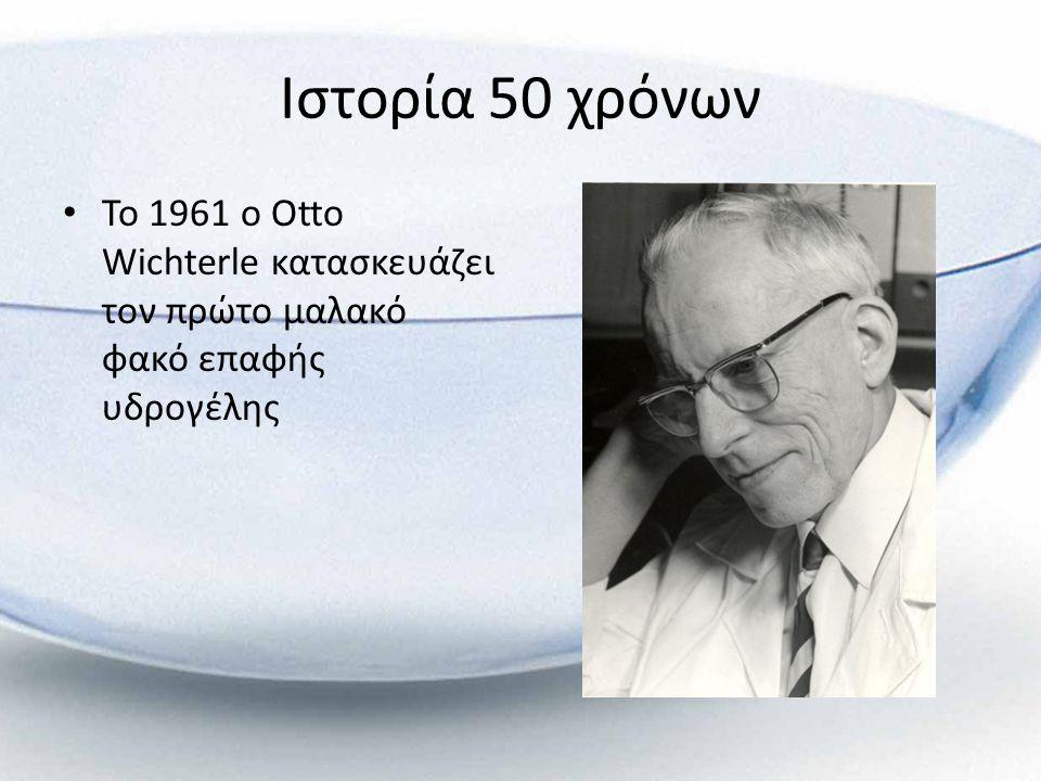 Ιστορία 50 χρόνων Το 1961 ο Otto Wichterle κατασκευάζει τον πρώτο μαλακό φακό επαφής υδρογέλης