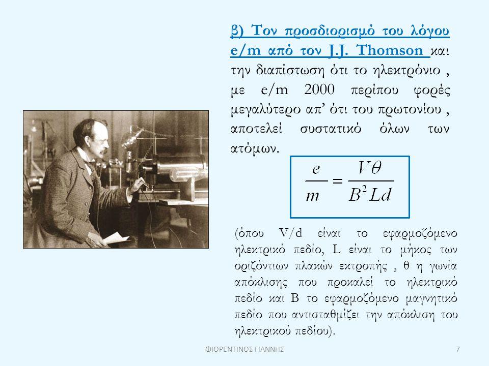 β) Τον προσδιορισμό του λόγου e/m από τον J. J