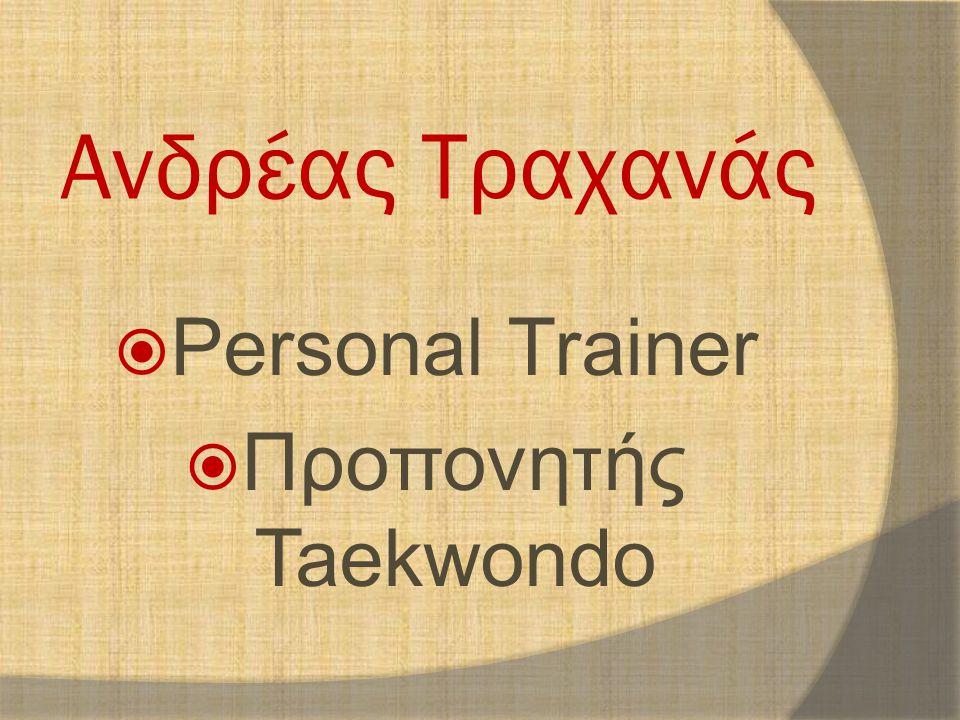Ανδρέας Τραχανάς Personal Trainer Προπονητής Taekwondo