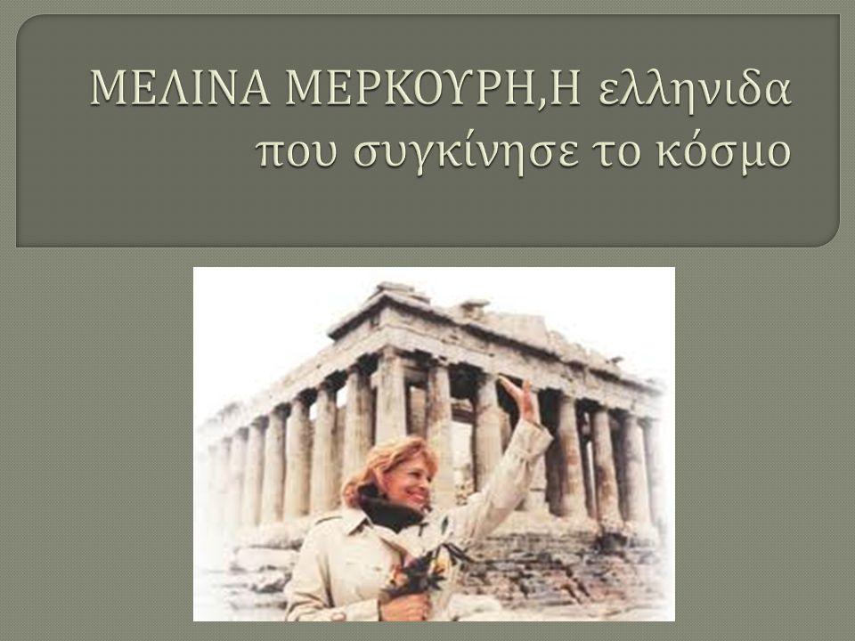 ΜΕΛΙΝΑ ΜΕΡΚΟΥΡΗ,Η ελληνιδα που συγκίνησε το κόσμο