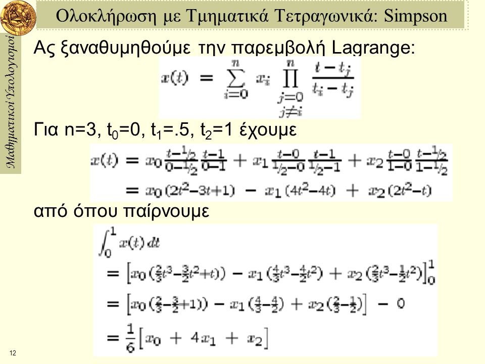 Ολοκλήρωση με Τμηματικά Τετραγωνικά: Simpson