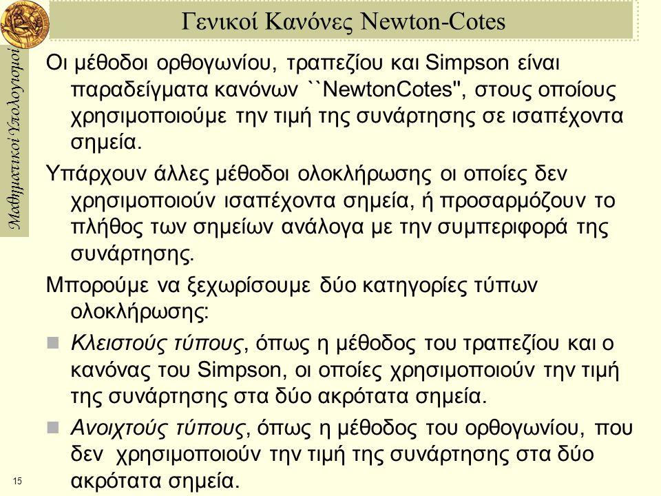 Γενικοί Κανόνες Newton-Cotes