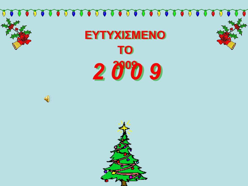 ΕΥΤΥΧΙΣΜΕΝΟ ΤΟ 2009 2 0 0 9