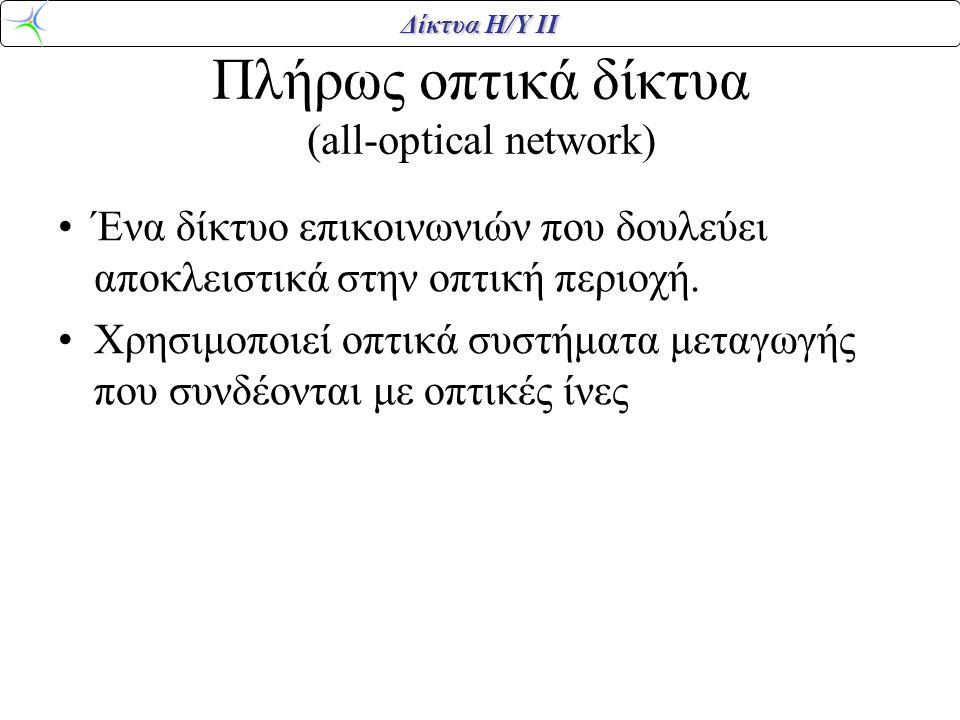Πλήρως οπτικά δίκτυα (all-optical network)
