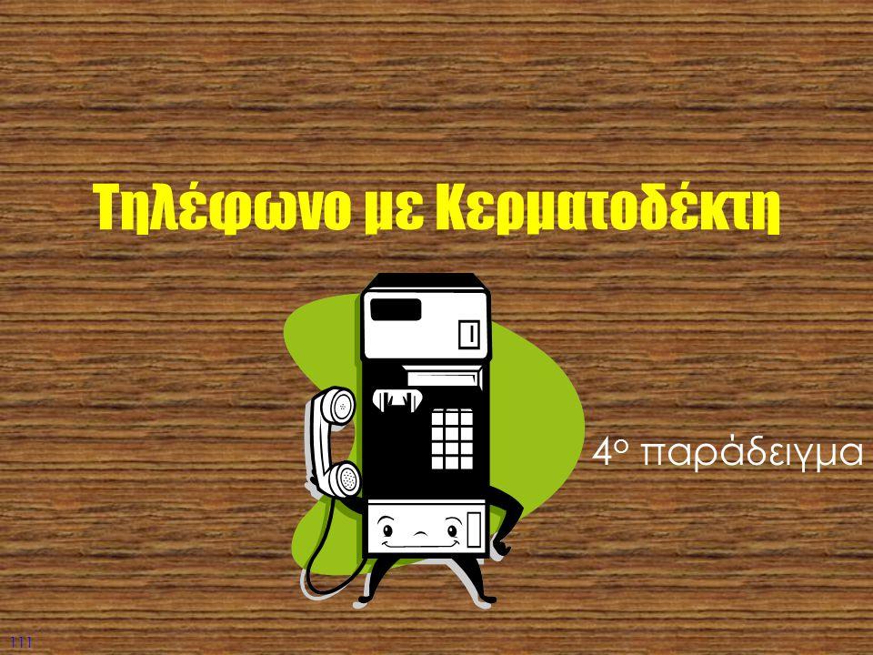 Τηλέφωνο με Κερματοδέκτη