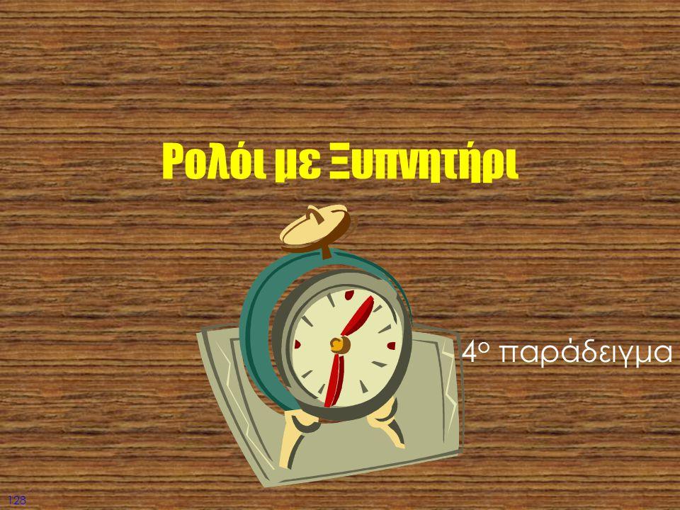 Ρολόι με Ξυπνητήρι 4ο παράδειγμα