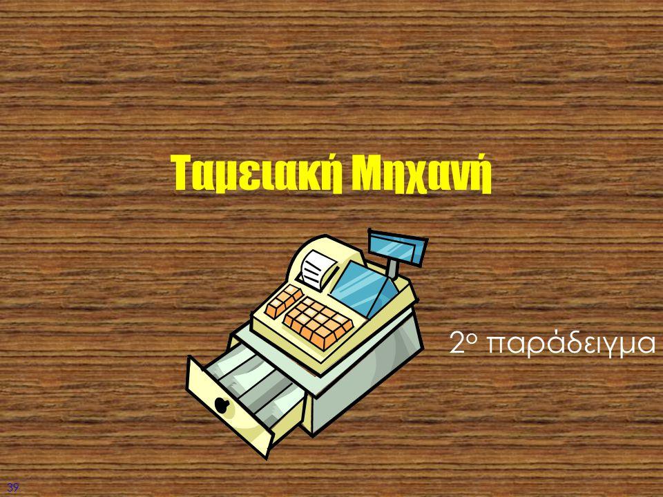 Ταμειακή Μηχανή 2ο παράδειγμα