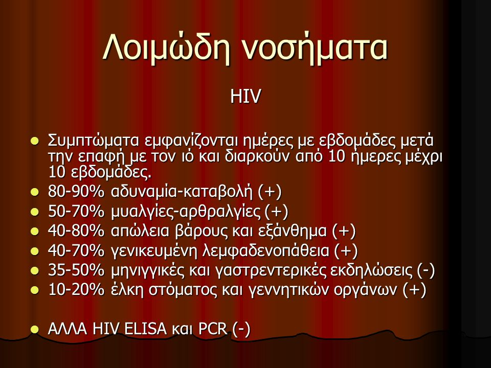 Λοιμώδη νοσήματα HIV. Συμπτώματα εμφανίζονται ημέρες με εβδομάδες μετά την επαφή με τον ιό και διαρκούν από 10 ήμερες μέχρι 10 εβδομάδες.