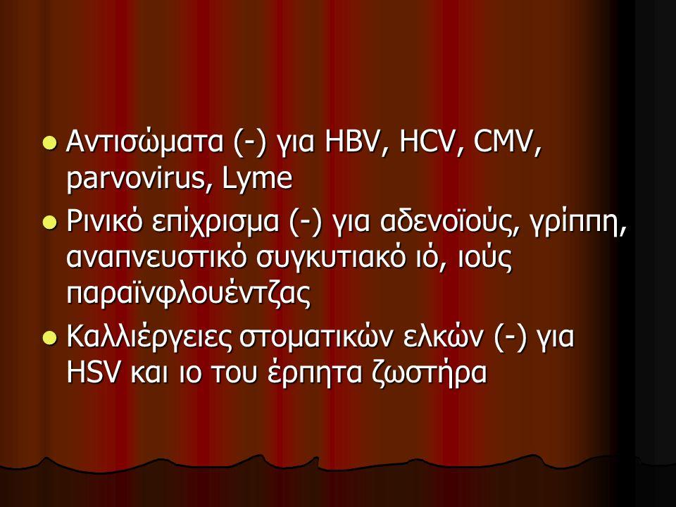 Αντισώματα (-) για HBV, HCV, CMV, parvovirus, Lyme