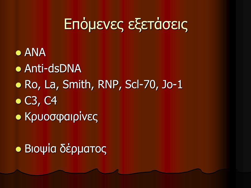 Επόμενες εξετάσεις ΑΝΑ Αnti-dsDNA Ro, La, Smith, RNP, Scl-70, Jo-1