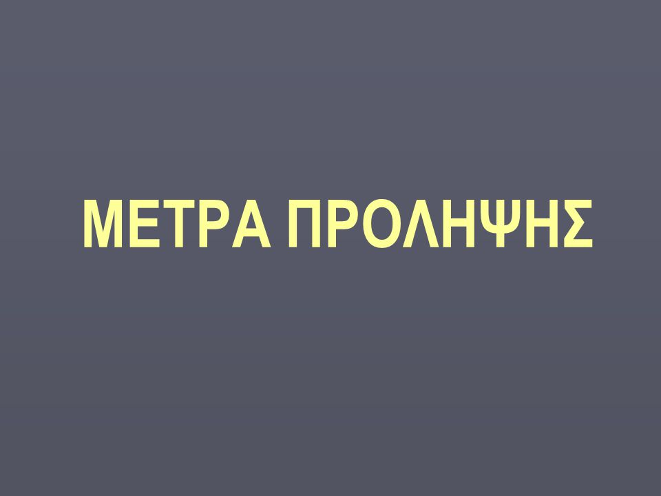ΜΕΤΡΑ ΠΡΟΛΗΨΗΣ Prevention is Primary!