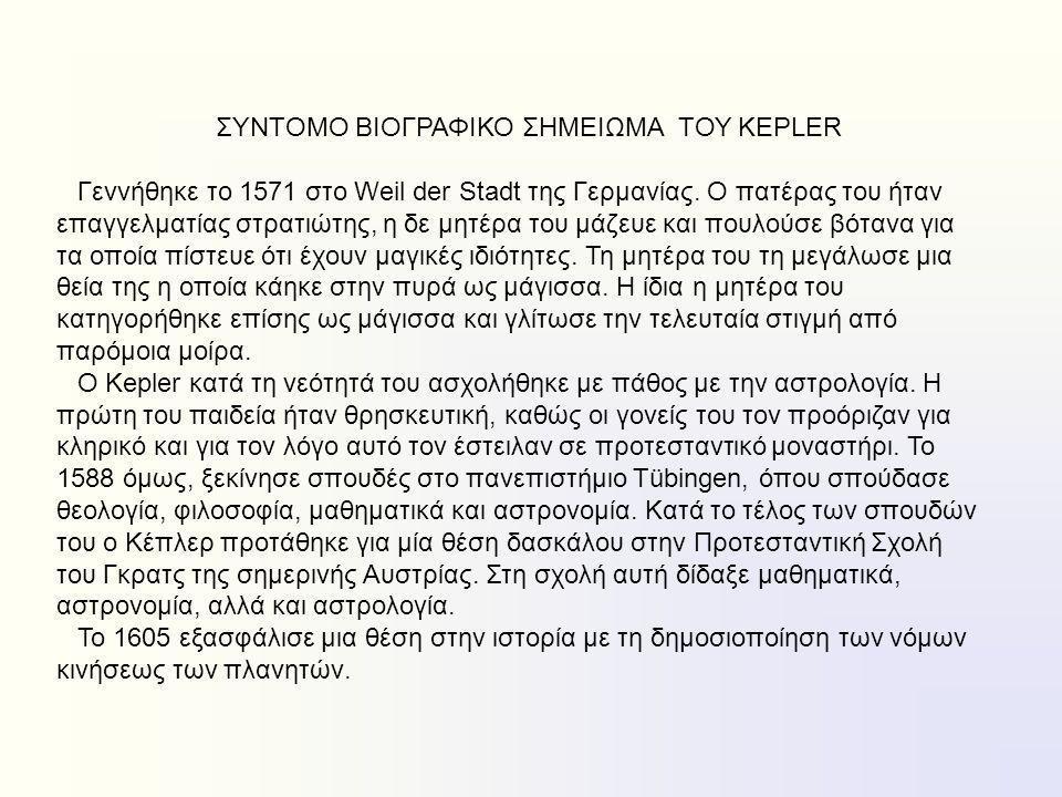 ΣΥΝΤΟΜΟ ΒΙΟΓΡΑΦΙΚΟ ΣΗΜΕΙΩΜΑ ΤΟΥ KEPLER