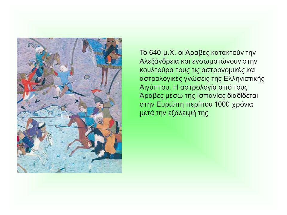 Το 640 μ.Χ.