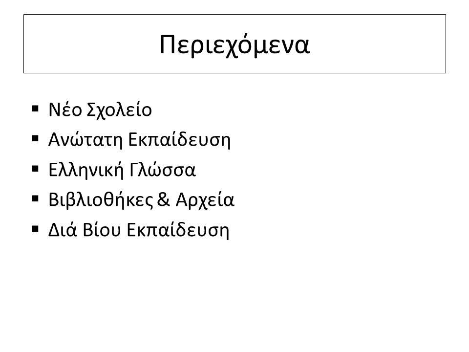 Περιεχόμενα Νέο Σχολείο Ανώτατη Εκπαίδευση Ελληνική Γλώσσα