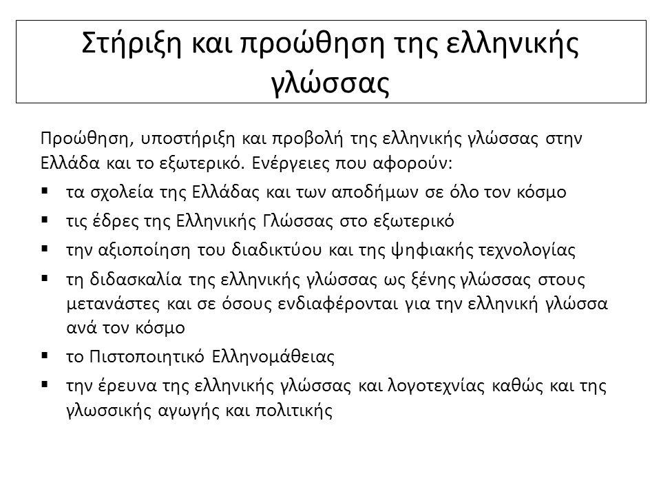 Στήριξη και προώθηση της ελληνικής γλώσσας