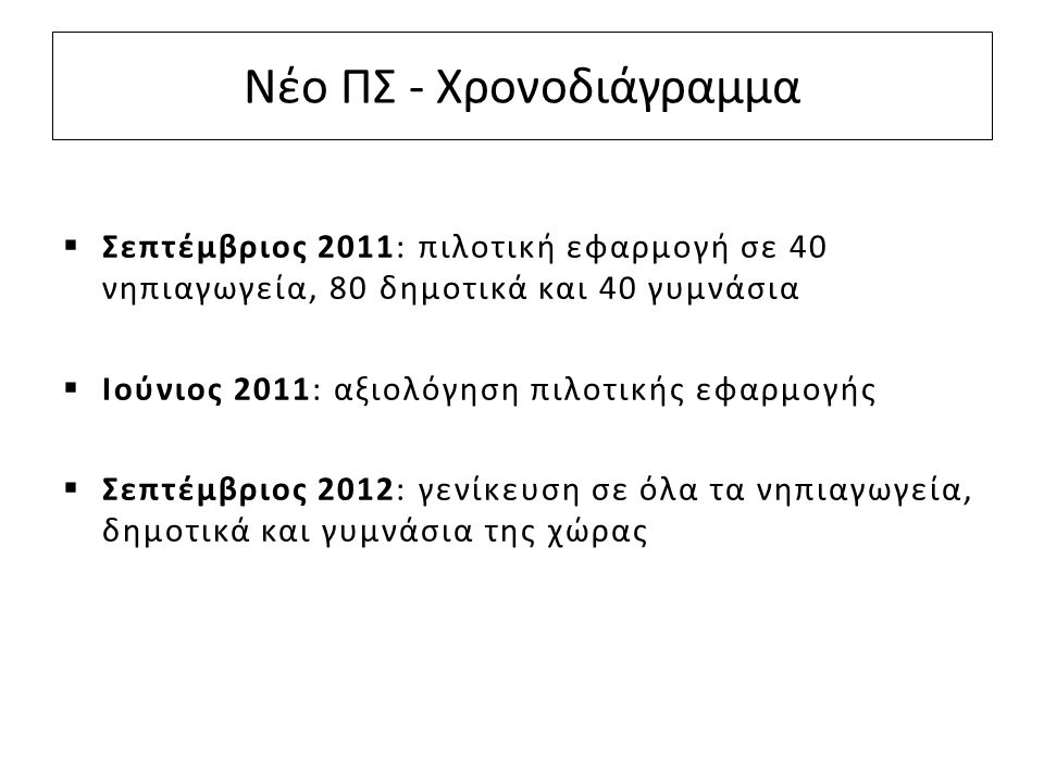 Νέο ΠΣ - Χρονοδιάγραμμα