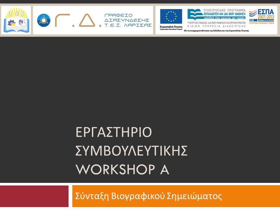 Εργαςτηριο Συμβουλευτικης Workshop A