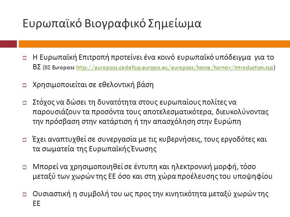 Ευρωπαϊκό Βιογραφικό Σημείωμα