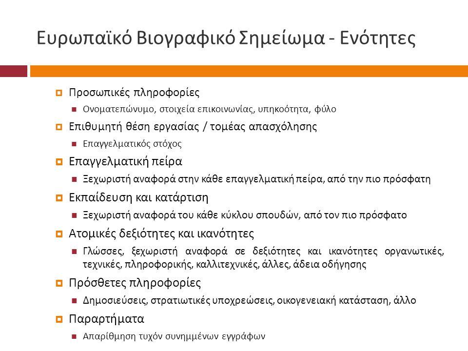 Ευρωπαϊκό Βιογραφικό Σημείωμα - Ενότητες