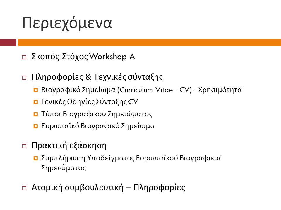 Περιεχόμενα Σκοπός-Στόχος Workshop A Πληροφορίες & Τεχνικές σύνταξης
