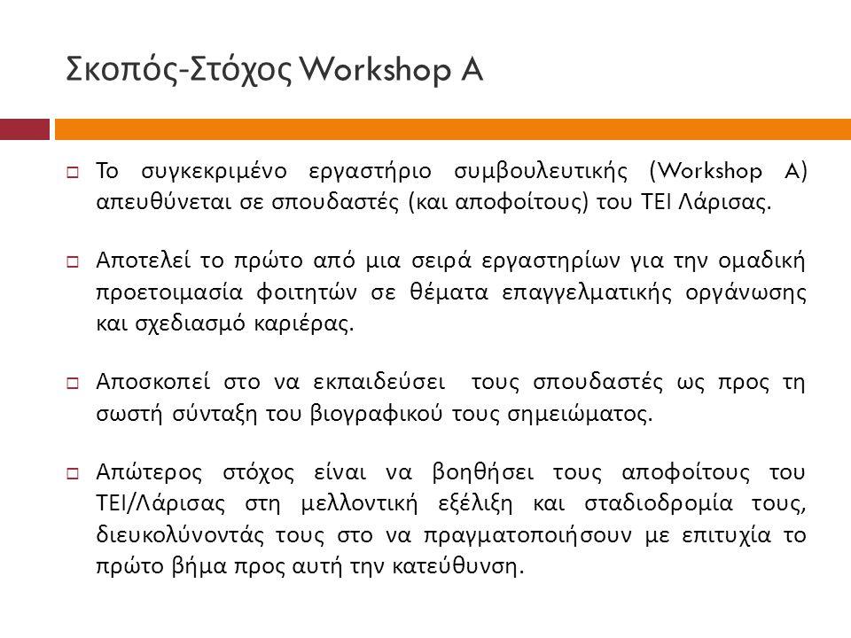 Σκοπός-Στόχος Workshop A
