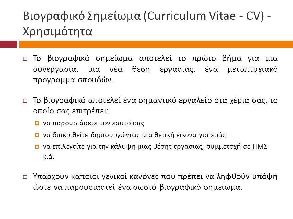Βιογραφικό Σημείωμα (Curriculum Vitae - CV) - Χρησιμότητα