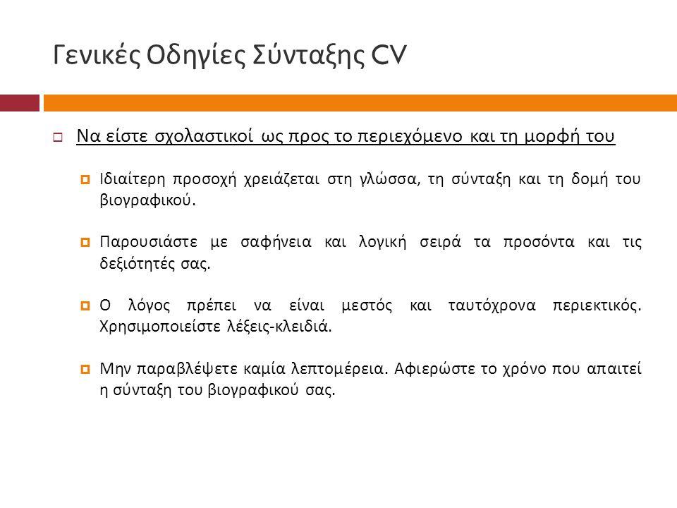 Γενικές Οδηγίες Σύνταξης CV