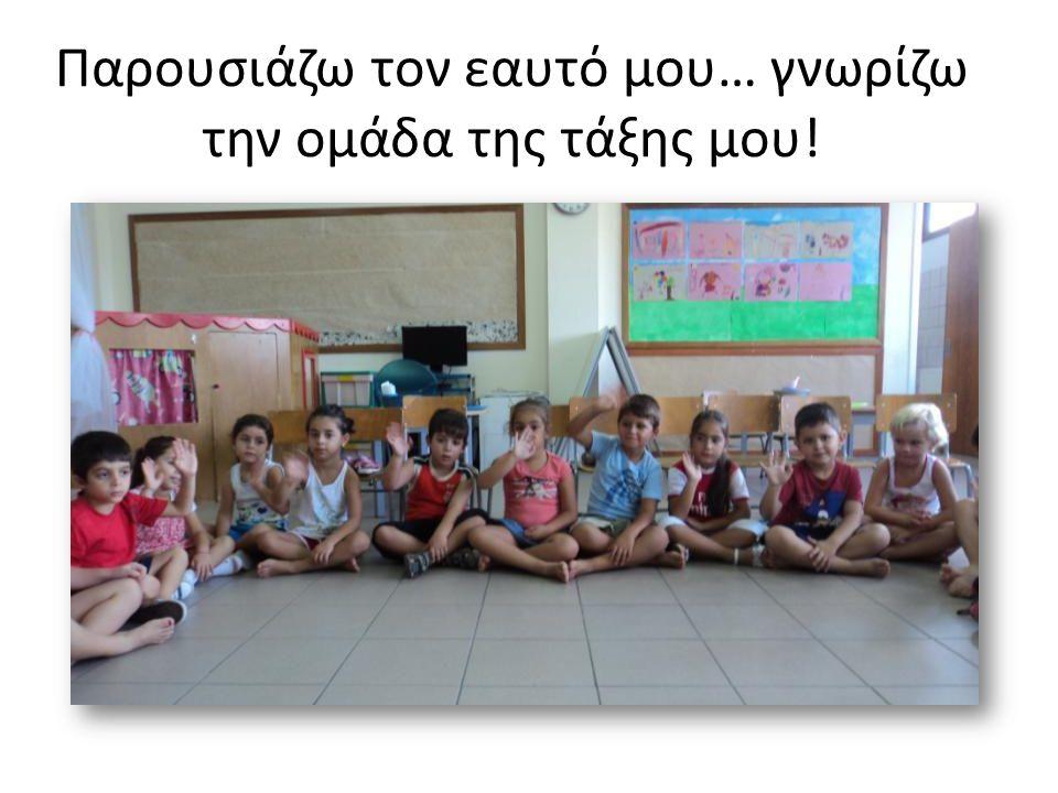 Παρουσιάζω τον εαυτό μου… γνωρίζω την ομάδα της τάξης μου!