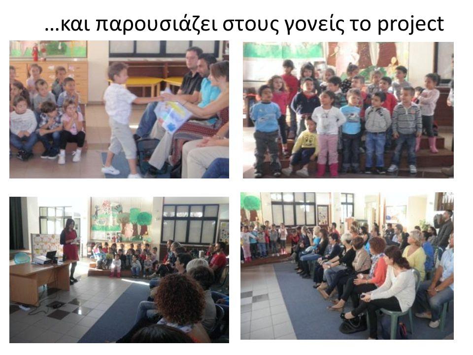 …και παρουσιάζει στους γονείς το project