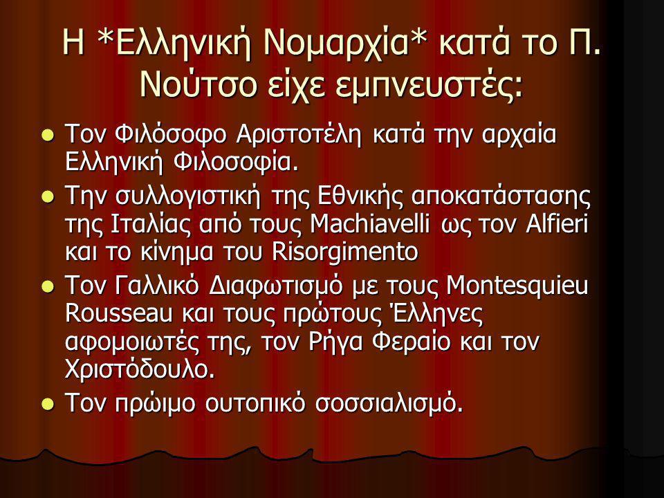 Η *Ελληνική Νομαρχία* κατά το Π. Νούτσο είχε εμπνευστές: